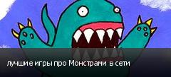 лучшие игры про Монстрами в сети
