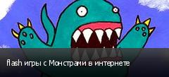 flash игры с Монстрами в интернете