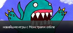 новейшие игры с Монстрами online
