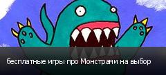 бесплатные игры про Монстрами на выбор