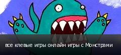 все клевые игры онлайн игры с Монстрами