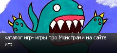 каталог игр- игры про Монстрами на сайте игр