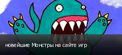 новейшие Монстры на сайте игр