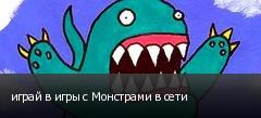 играй в игры с Монстрами в сети