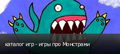каталог игр - игры про Монстрами