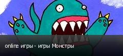 online игры - игры Монстры