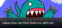 новые игры про Монстрами на сайте игр
