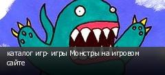 каталог игр- игры Монстры на игровом сайте