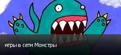 игры в сети Монстры