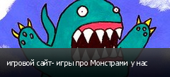 игровой сайт- игры про Монстрами у нас