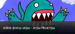 online флеш игры - игры Монстры