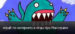 играй по интернету в игры про Монстрами