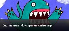 бесплатные Монстры на сайте игр