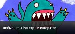 любые игры Монстры в интернете