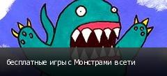 бесплатные игры с Монстрами в сети