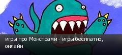 игры про Монстрами - игры бесплатно, онлайн