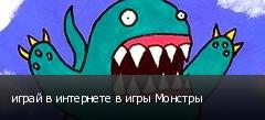 играй в интернете в игры Монстры