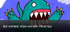 все клевые игры онлайн Монстры