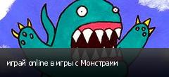 играй online в игры с Монстрами