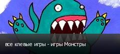 все клевые игры - игры Монстры