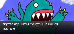 портал игр- игры Монстры на нашем портале