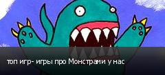 топ игр- игры про Монстрами у нас
