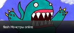 flash Монстры online