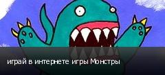 играй в интернете игры Монстры