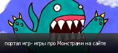 портал игр- игры про Монстрами на сайте
