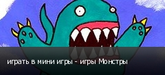 играть в мини игры - игры Монстры