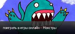 поиграть в игры онлайн - Монстры