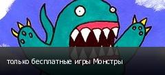 только бесплатные игры Монстры