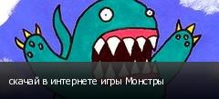 скачай в интернете игры Монстры