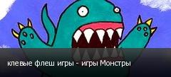 клевые флеш игры - игры Монстры