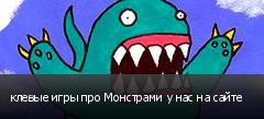 клевые игры про Монстрами у нас на сайте