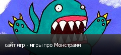 сайт игр - игры про Монстрами