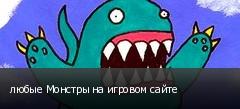любые Монстры на игровом сайте