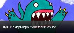 лучшие игры про Монстрами online