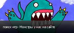 поиск игр- Монстры у нас на сайте