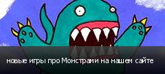 новые игры про Монстрами на нашем сайте