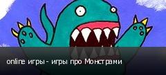 online игры - игры про Монстрами
