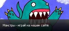 Монстры - играй на нашем сайте