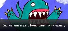бесплатные игры с Монстрами по интернету