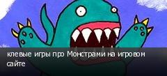 клевые игры про Монстрами на игровом сайте