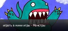 играть в мини игры - Монстры