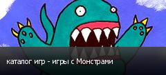 каталог игр - игры с Монстрами