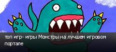 топ игр- игры Монстры на лучшем игровом портале