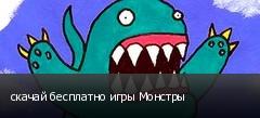 скачай бесплатно игры Монстры