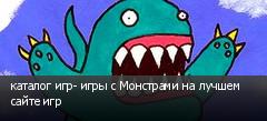 каталог игр- игры с Монстрами на лучшем сайте игр