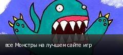 все Монстры на лучшем сайте игр